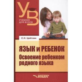 Цейтлин С. Язык и ребенок. Освоение ребенком родного языка