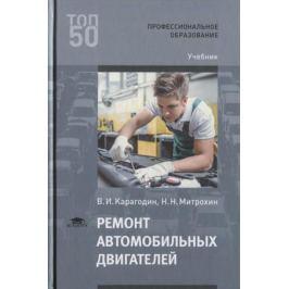 Карагодин В., Митрохин Н. Ремонт автомобильных двигателей. Учебник