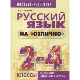 Глазкова Е. Русский язык на