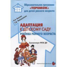 Лыкова И., Файзуллаева Е. Адаптация к детскому саду ребенка раннего возраста