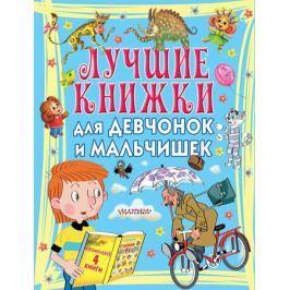 Токмакова И., Успенский Э. Лучшие книжки для девчонок и мальчишек (комплект из 4 книг)