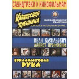 Катанский А. (сост.) Саундтреки к кинофильмам. Облегченное переложение для фортепиано