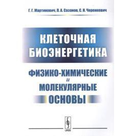 Мартинович Г., Сазанов Л., Черенкевич С. Клеточная биоэнергетика. Физико-химические и молекулярные основы