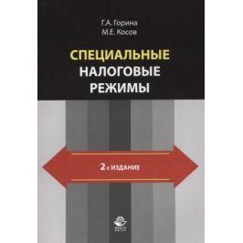 Горина Г., Косов М. Специальные налоговые режимы