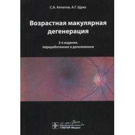 Алпатов С., Щуко А. Возрастная макулярная дегенерация