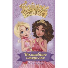 Бэнкс Р. Тайные принцессы. Волшебное ожерелье