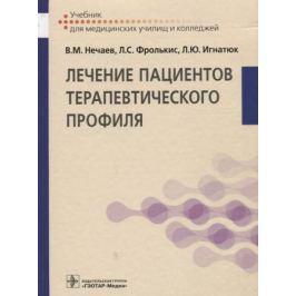 Нечаев В., Фролькис Л., Игнатюк Л. и др. Лечение пациентов терапевтического профиля. Учебник