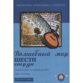 Катанский А. Волшебный мир шести струн. Избранные произведения для гитары