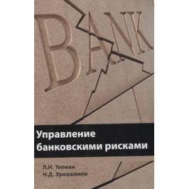 Тепман Л., Эриашвили Н. Управление банковскими рисками. Учебное пособие
