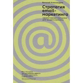 Александров В. Стратегия email-маркетинга. Эффективные рассылки для вашего бизнеса
