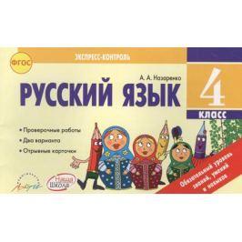 Назаренко А. Русский язык. 4 класс. Экспресс-контроль