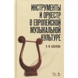 Шабунова И. Инструменты и оркестр в европейской музыкальной культуре. Учебное пособие