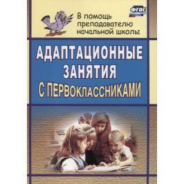 Тукачёва С. Адаптационные занятия с первоклассниками