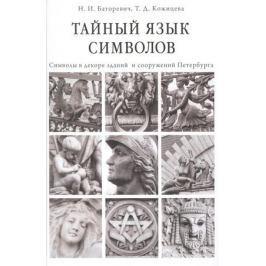 Баторевич Н., Кожицева Т. Тайный язык символов. Символы в декоре зданий и сооружений Петербурга