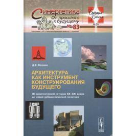 Фесенко Д. Архитектура как инструмент конструирования будущего: От архитектурной истории XX--XXI веков до новой урбанистической политики