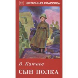 Катаев В. Сын полка. Повесть