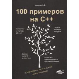 Акимова А., Кольцов Д. 100 примеров на С++