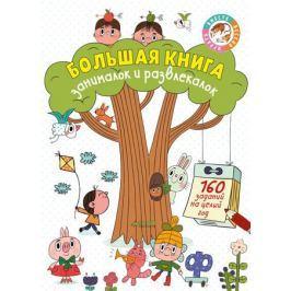 Винокурова Н., Зайцева Л. Большая книга занималок и развлекалок. 160 заданий на целый год