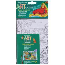 ART-gallery. Плакат-раскраска с игровыми заданиями. Серебряное копытце
