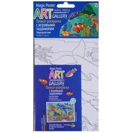 ART-gallery. Плакат-раскраска с игровыми заданиями. Подводный мир