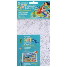 ART-gallery. Плакат-раскраска с игровыми заданиями. Царство Нептуна