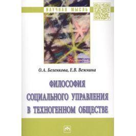 Беленкова О., Вежнина Е. Философия социального управления в техногенном обществе. Монография