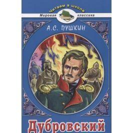 Пушкин А. Дубровский. Станционный смотритель. Барышня-крестьянка