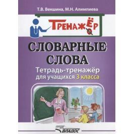 Векшина Т., Алимпиева М. Словарные слова. Тетрадь-тренажер для учащихся 3 класса