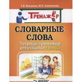Векшина Т., Алимпиева М. Словарные слова. Тетрадь-тренажёр для учащихся 4 класса