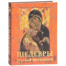 Майорова Н., Скоков Г. Шедевры русской иконописи