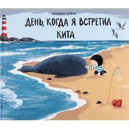 Дэвис Б. День, когда я встретил кита