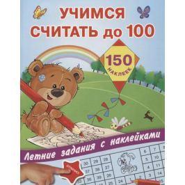 Дмитриева В. (сост.) Учимся считать до 100. 150 наклеек