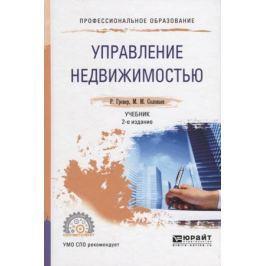 Гровер Р., Соловьев М. Управление нежвижимостью. Учебник