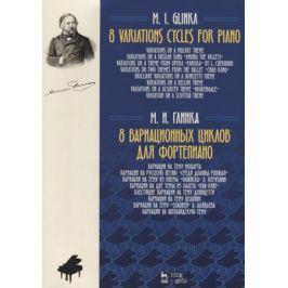 Глинка М. 8 Variations Cycles For Piano / 8 вариационных циклов для фортепиано. Ноты