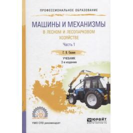 Силаев Г. Машины и механизмы в лесном и лесопарковом хозяйстве. Часть 1. Учебник