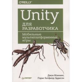 Мэннинг Дж., Батфилд-Эддисон П. Unity для разработчика. Мобильные мультиплатформенные игры