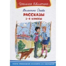 Осеева В. Рассказы. 1-4 классы