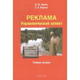 Нархов Д., Нархова Е. Реклама. Управленческий аспект. Учебное пособие