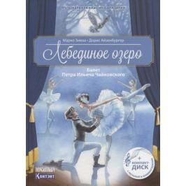 Зимза М. Лебединое озеро. Балет Петра Ильича Чайковского (+CD)