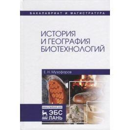 Музафаров Е. История и география биотехнологий. Учебное пособие
