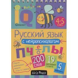 Соболева А., Емельянова Е. Умный блокнот. Русский язык с нейропсихологом. 4-5 класс