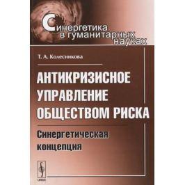 Колесникова Т. Антикризисное управление обществом риска: Синергетическая концепция