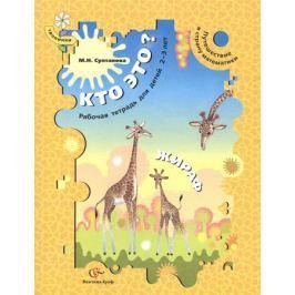 СултановаМ. Кто это? Жираф. Путешествие в страну математики. Рабочая тетрадь для детей 2-3 лет