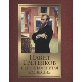 Евстратова Е. Павел Третьяков и его знаменитая коллекция
