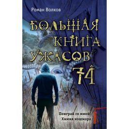Волков Р. Большая книга ужасов 74