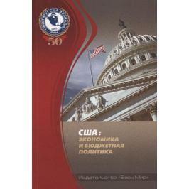 Лебедева Л. (отв. ред.) США: экономика и бюджетная политика