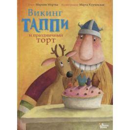 Мортка М. Викинг Таппи и праздничный торт