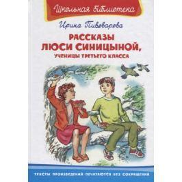 Пивоварова И. Рассказы Люси Синицыной, ученицы третьего класса