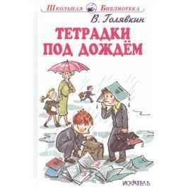 Голявкин В. Тетрадки под дождем