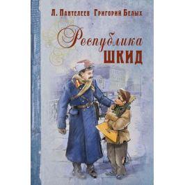 Пантелеев Л., Белых Г. Республика ШКИД